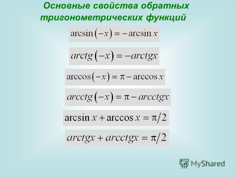 Основные свойства обратных тригонометрических функций