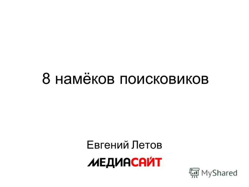 8 намёков поисковиков Евгений Летов