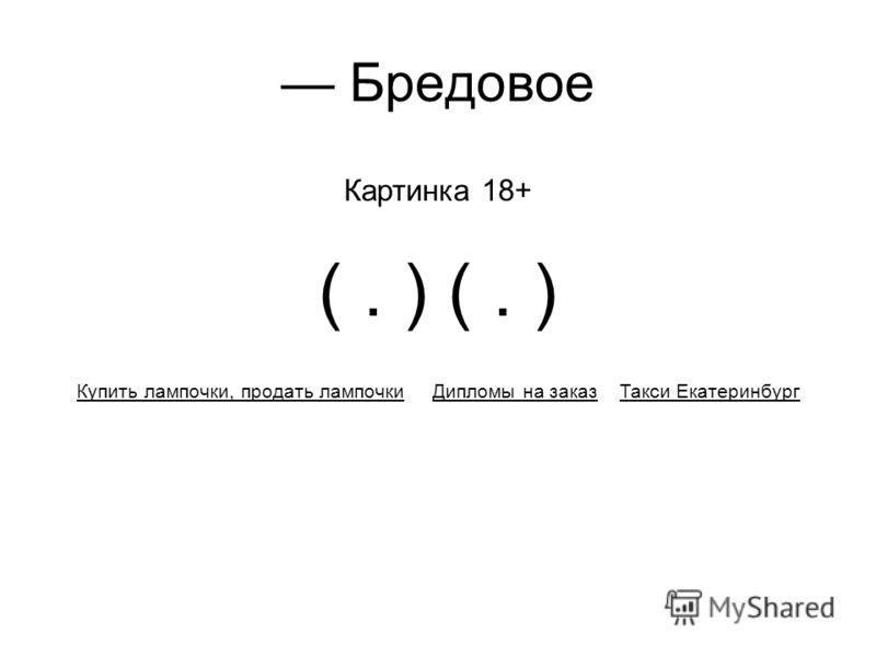 Картинка 18+ (. ) Купить лампочки, продать лампочки Дипломы на заказ Такси Екатеринбург