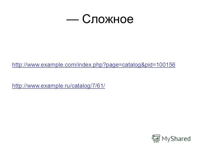 Сложное http://www.example.com/index.php?page=catalog&pid=100156 http://www.example.ru/catalog/7/61/
