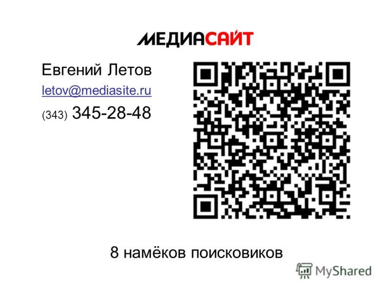 8 намёков поисковиков Евгений Летов letov@mediasite.ru (343) 345-28-48