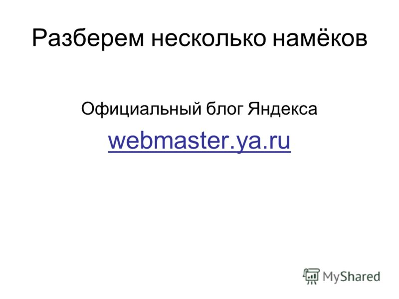Разберем несколько намёков Официальный блог Яндекса webmaster.ya.ru