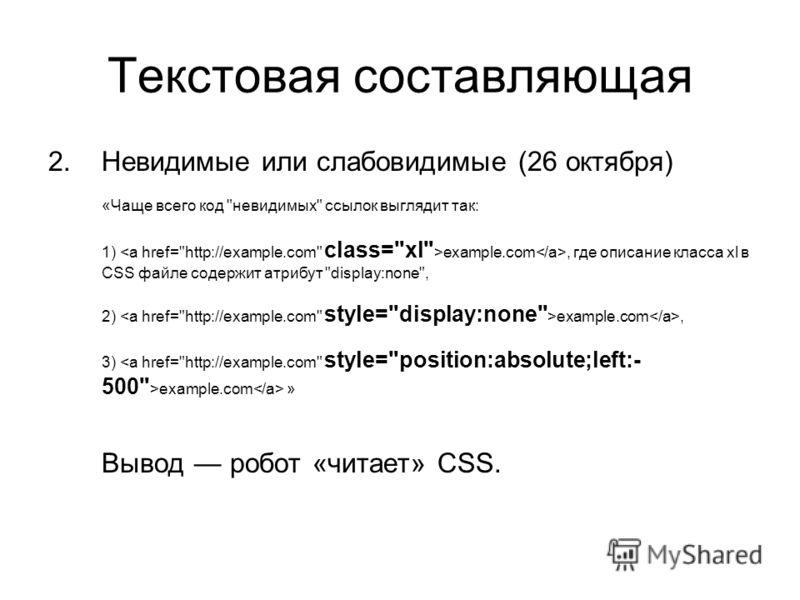 Текстовая составляющая 2. Невидимые или слабовидимые (26 октября) «Чаще всего код