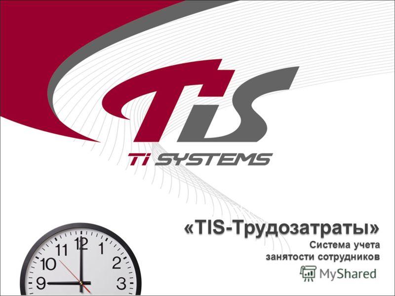 «TIS-Трудозатраты» Система учета занятости сотрудников
