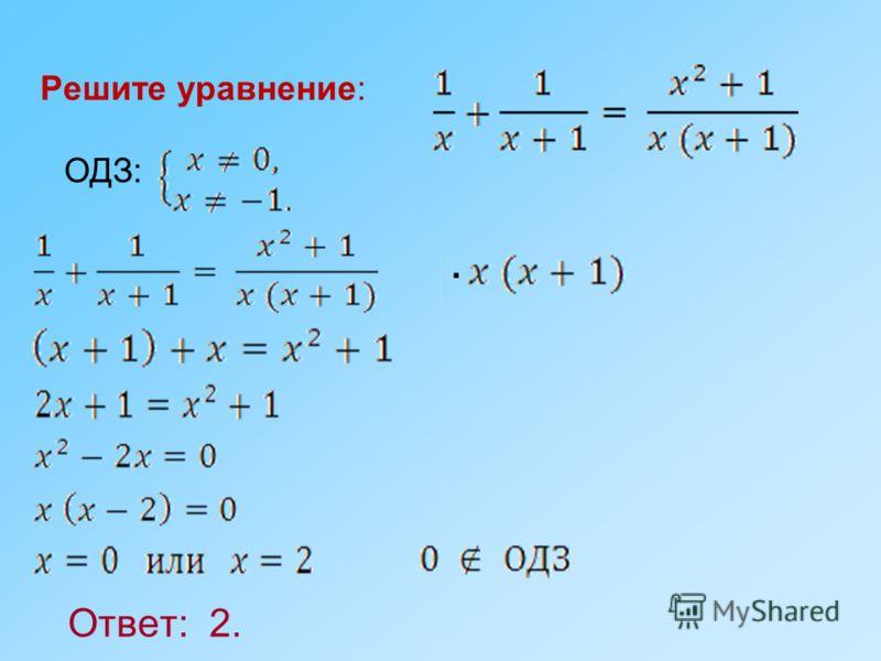Решите уравнение: Ответ: 2. ОДЗ: ·