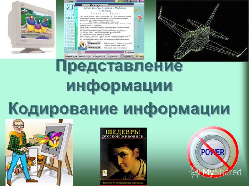 Представление информации Кодирование информации