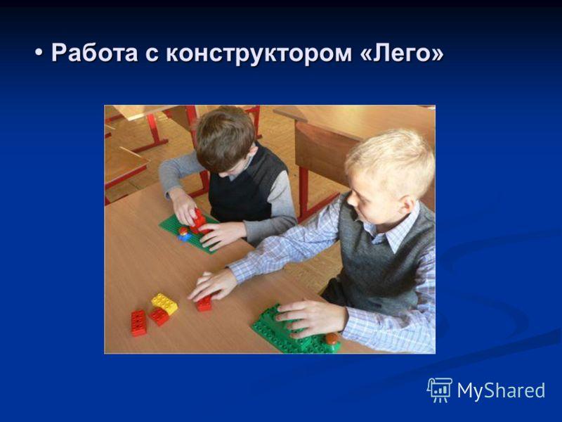Работа с конструктором «Лего» Работа с конструктором «Лего»