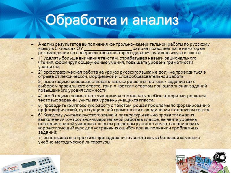 –Анализ результатов выполнения контрольно-измерительной работы по русскому языку в 5 классах ОУ ___________________ района позволяет дать некоторые рекомендации по совершенствованию преподавания русского языка в школе: –1) уделять больше внимания тек