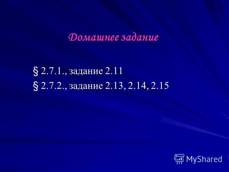 Домашнее задание § 2.7.1., задание 2.11 § 2.7.2., задание 2.13, 2.14, 2.15