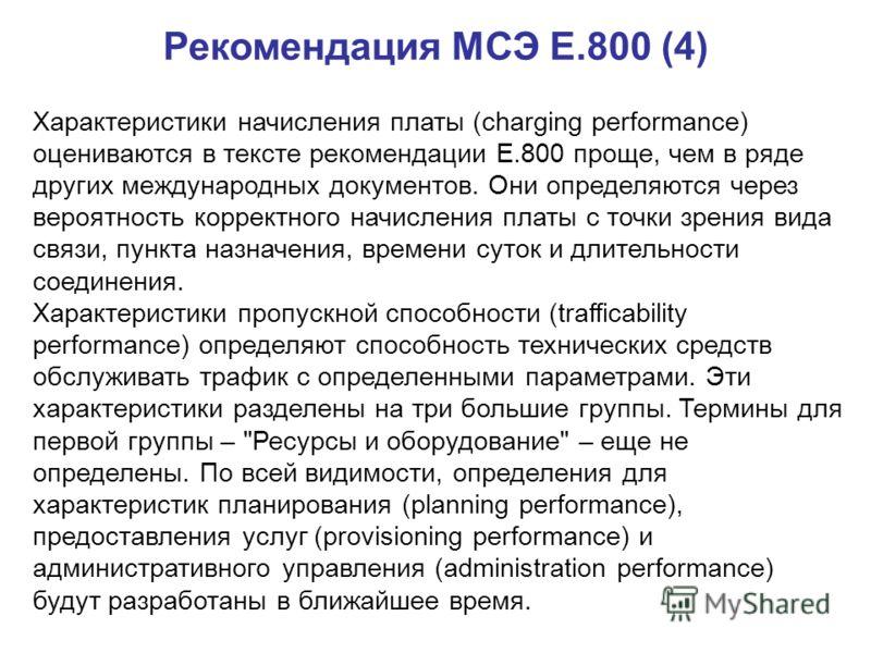 Рекомендация МСЭ Е.800 (4) Характеристики начисления платы (charging performance) оцениваются в тексте рекомендации E.800 проще, чем в ряде других международных документов. Они определяются через вероятность корректного начисления платы с точки зрени