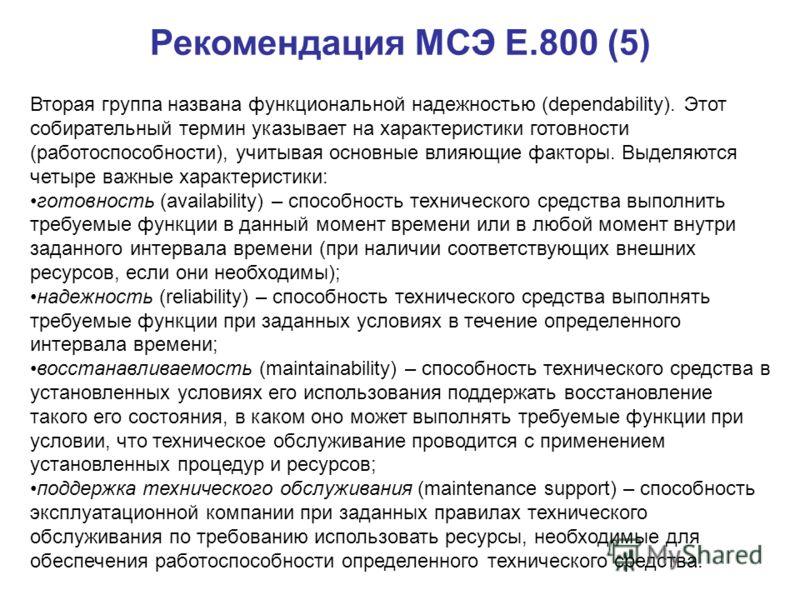 Рекомендация МСЭ Е.800 (5) Вторая группа названа функциональной надежностью (dependability). Этот собирательный термин указывает на характеристики готовности (работоспособности), учитывая основные влияющие факторы. Выделяются четыре важные характерис