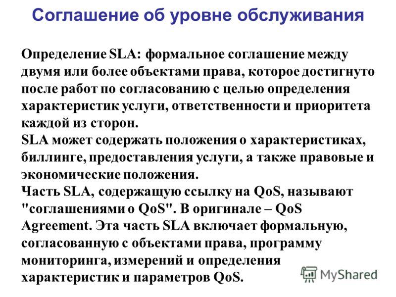 Cоглашение об уровне обслуживания Определение SLA: формальное соглашение между двумя или более объектами права, которое достигнуто после работ по согласованию с целью определения характеристик услуги, ответственности и приоритета каждой из сторон. SL