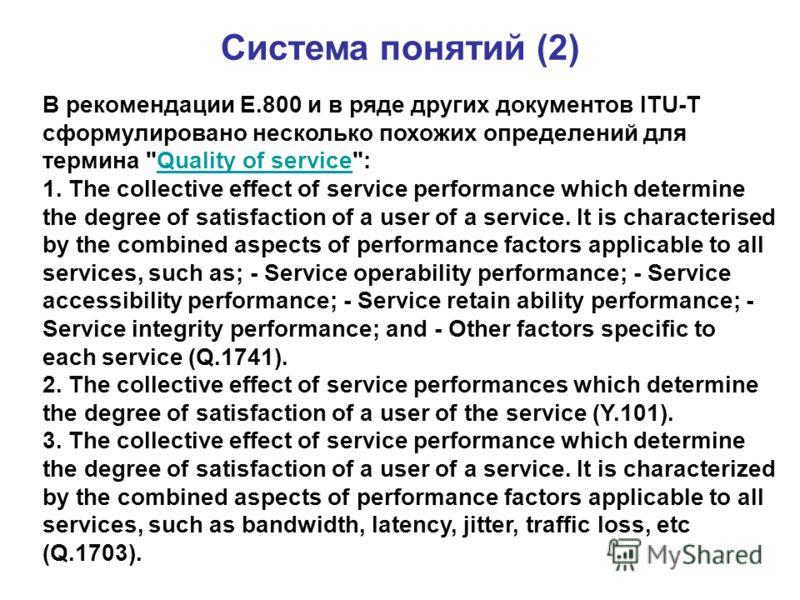 Система понятий (2) В рекомендации E.800 и в ряде других документов ITU-T сформулировано несколько похожих определений для термина