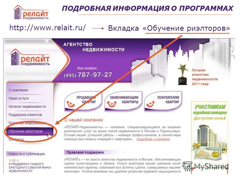 http://www.relait.ru/ ПОДРОБНАЯ ИНФОРМАЦИЯ О ПРОГРАММАХ Вкладка «Обучение риэлторов»