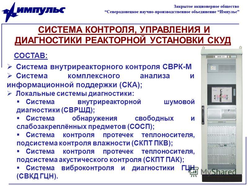 СОСТАВ: Система внутриреакторного контроля СВРК-М Система комплексного анализа и информационной поддержки (СКА); Локальные системы диагностики: Система внутриреакторной шумовой диагностики (СВРШД); Система обнаружения свободных и слабозакреплённых пр