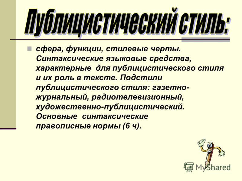 сфера, функции, стилевые черты. Синтаксические языковые средства, характерные для публицистического стиля и их роль в тексте. Подстили публицистического стиля: газетно- журнальный, радиотелевизионный, художественно-публицистический. Основные синтакси