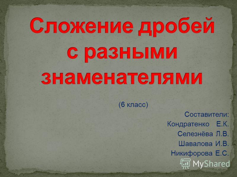 (6 класс) Составители: Кондратенко Е.К. Селезнёва Л.В. Шавалова И.В. Никифорова Е.С.