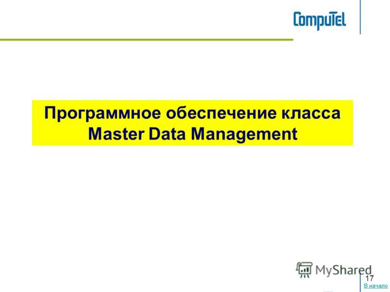 В начало 17 Программное обеспечение класса Master Data Management