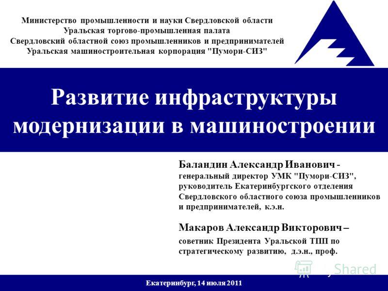 Баландин Александр Иванович - генеральный директор УМК