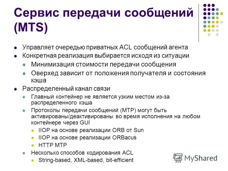 Сервис передачи сообщений (MTS) Управляет очередью приватных ACL сообщений агента Конкретная реализация выбирается исходя из ситуации Минимизация стоимости передачи сообщения Оверхед зависит от положения получателя и состояния кэша Распределенный кан