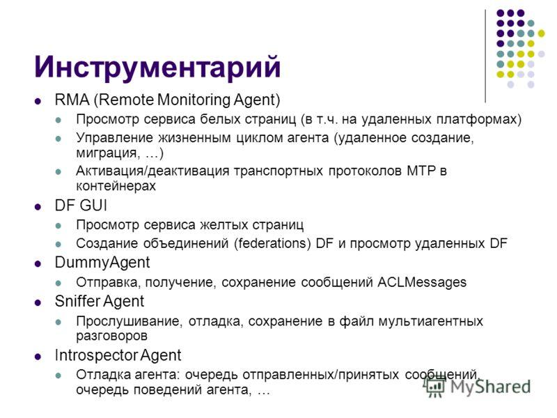 Инструментарий RMA (Remote Monitoring Agent) Просмотр сервиса белых страниц (в т.ч. на удаленных платформах) Управление жизненным циклом агента (удаленное создание, миграция, …) Активация/деактивация транспортных протоколов MTP в контейнерах DF GUI П