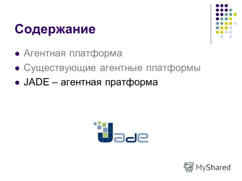 Содержание Агентная платформа Существующие агентные платформы JADE – агентная пратформа
