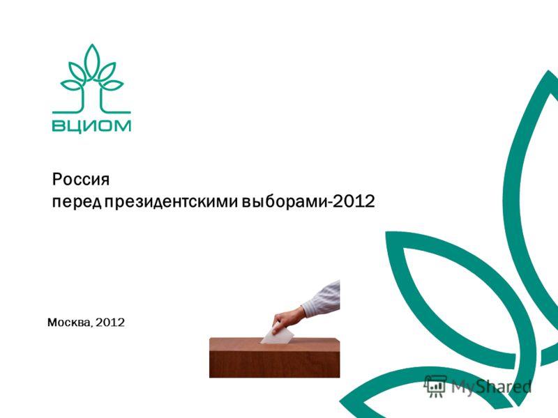 Москва, 2012 Россия перед президентскими выборами-2012