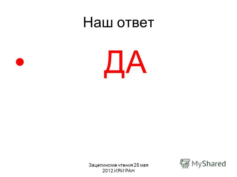 Зацепинские чтения 25 мая 2012 ИЯИ РАН Наш ответ ДА