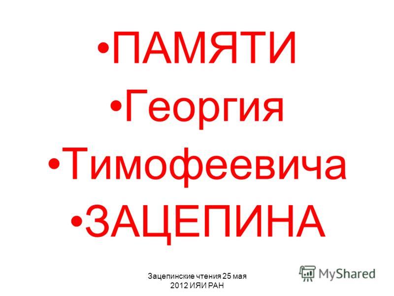 Зацепинские чтения 25 мая 2012 ИЯИ РАН ПАМЯТИ Георгия Тимофеевича ЗАЦЕПИНА