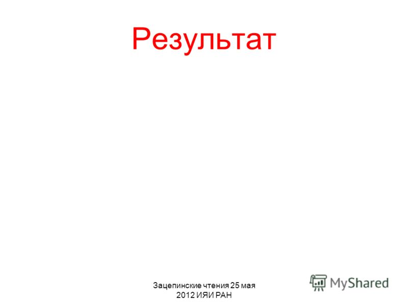 Зацепинские чтения 25 мая 2012 ИЯИ РАН Результат