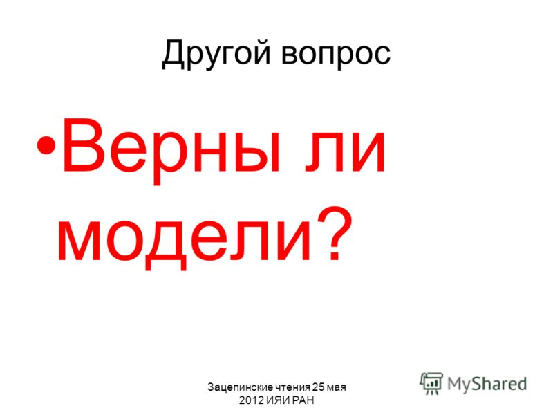 Зацепинские чтения 25 мая 2012 ИЯИ РАН Другой вопрос Верны ли модели?