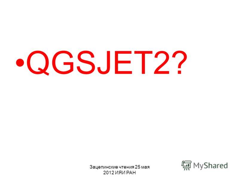 Зацепинские чтения 25 мая 2012 ИЯИ РАН QGSJET2?