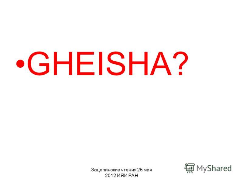 Зацепинские чтения 25 мая 2012 ИЯИ РАН GHEISHA?