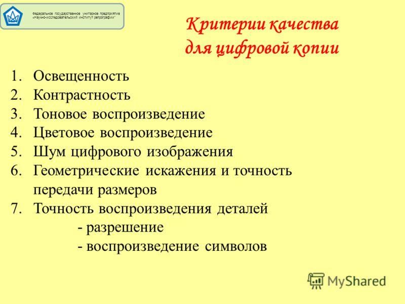 Федеральное государственное унитарное предприятие «Научно-исследовательский институт репрографии