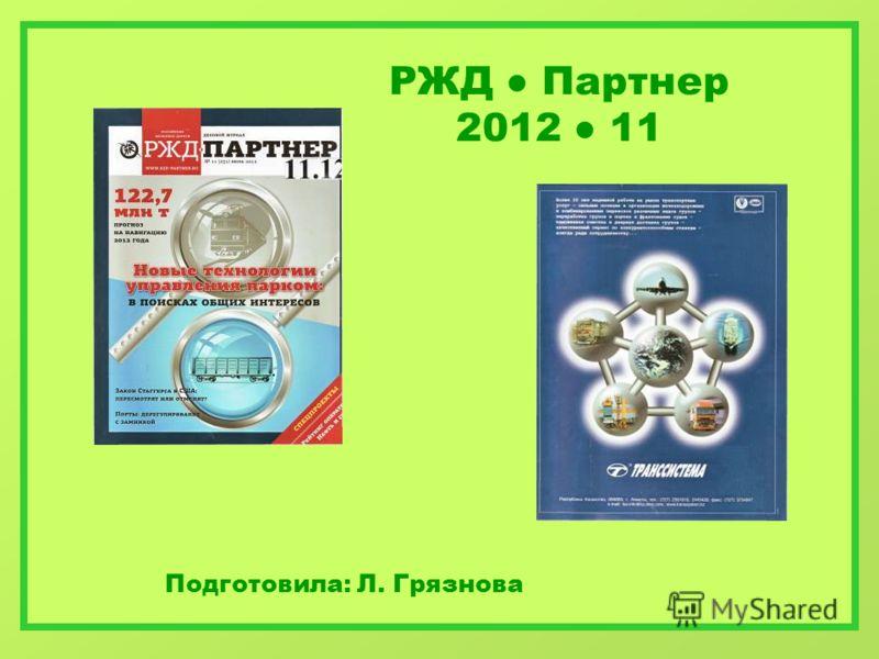 РЖД Партнер 2012 11 Подготовила: Л. Грязнова