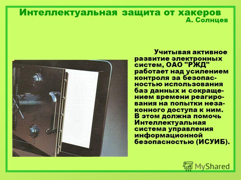 Интеллектуальная защита от хакеров А. Солнцев Учитывая активное развитие электронных систем, ОАО