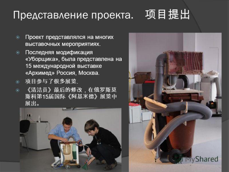 Представление проекта. Проект представлялся на многих выставочных мероприятиях. Последняя модификация «Уборщика», была представлена на 15 международной выставке «Архимед» Россия, Москва.. 15