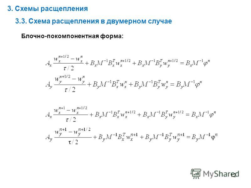 12 3. Схемы расщепления 3.3. Схема расщепления в двумерном случае Блочно-покомпонентная форма: