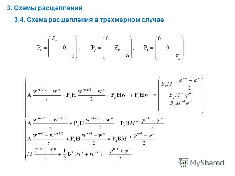 14 3. Схемы расщепления 3.4. Схема расщепления в трехмерном случае