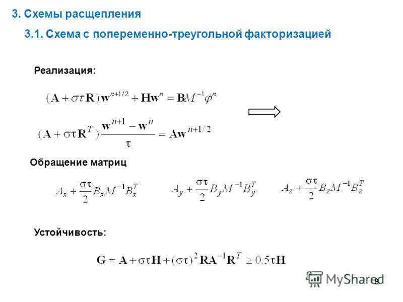 8 3. Схемы расщепления 3.1. Схема с попеременно-треугольной факторизацией Устойчивость: Реализация: Обращение матриц