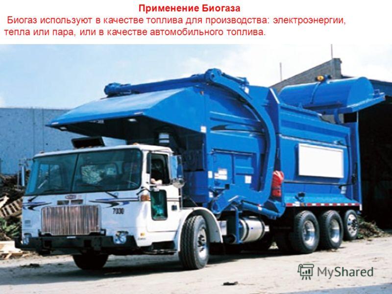 Применение Биогаза Биогаз используют в качестве топлива для производства: электроэнергии, тепла или пара, или в качестве автомобильного топлива.