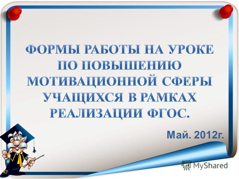 Май. 2012г.