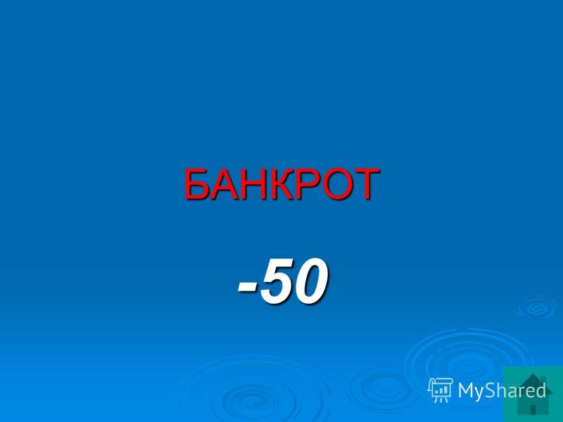 БАНКРОТ -50