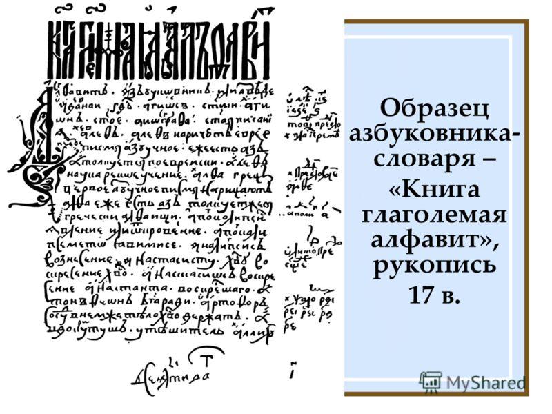 Образец азбуковника- словаря – «Книга глаголемая алфавит», рукопись 17 в.