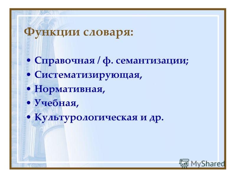 Функции словаря: Справочная / ф. семантизации; Систематизирующая, Нормативная, Учебная, Культурологическая и др.