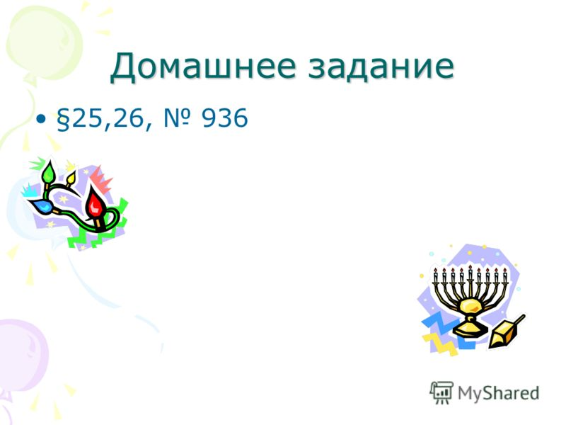 Домашнее задание §25,26, 936