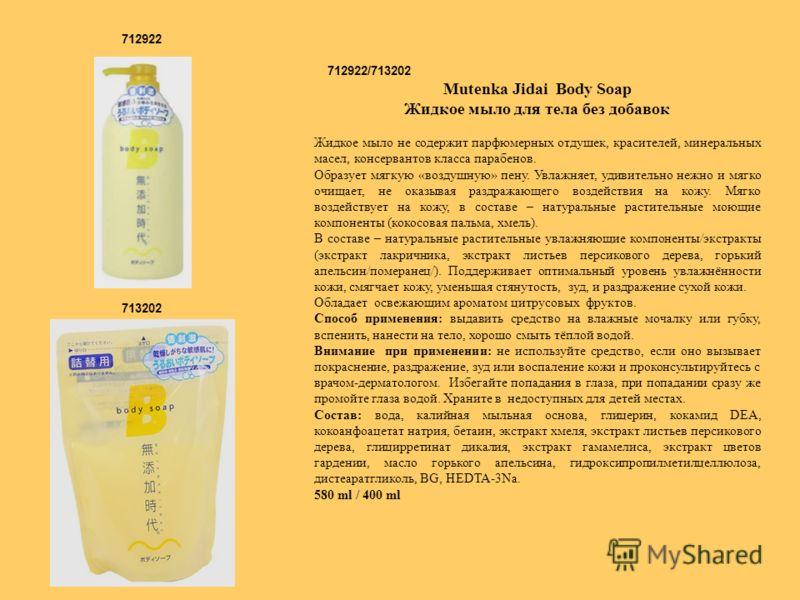 712922 713202 712922/713202 Mutenka Jidai Body Soap Жидкое мыло для тела без добавок Жидкое мыло не содержит парфюмерных отдушек, красителей, минеральных масел, консервантов класса парабенов. Образует мягкую «воздушную» пену. Увлажняет, удивительно н
