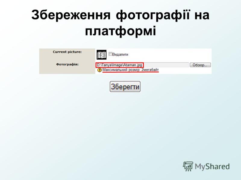 Збереження фотографії на платформі