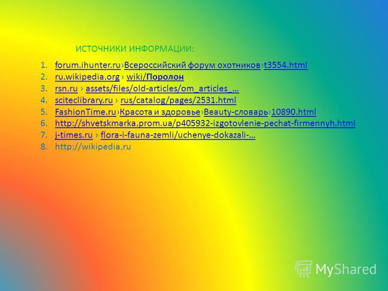 1.forum.ihunter.ruВсероссийский форум охотниковt3554.htmlforum.ihunter.ruВсероссийский форум охотниковt3554.html 2.ru.wikipedia.org wiki/Поролонru.wikipedia.orgwiki/Поролон 3.rsn.ru assets/files/old-articles/om_articles_…rsn.ruassets/files/old-articl