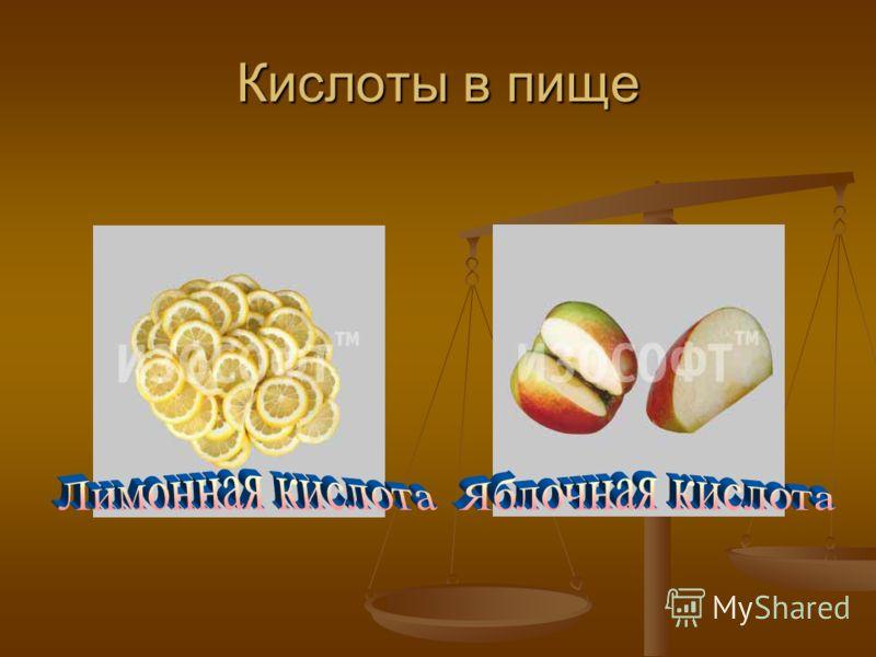 Кислоты в пище